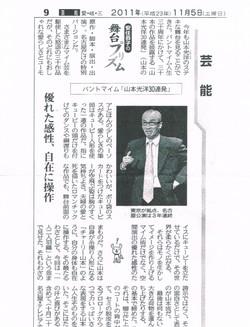 名古屋地元紙掲載