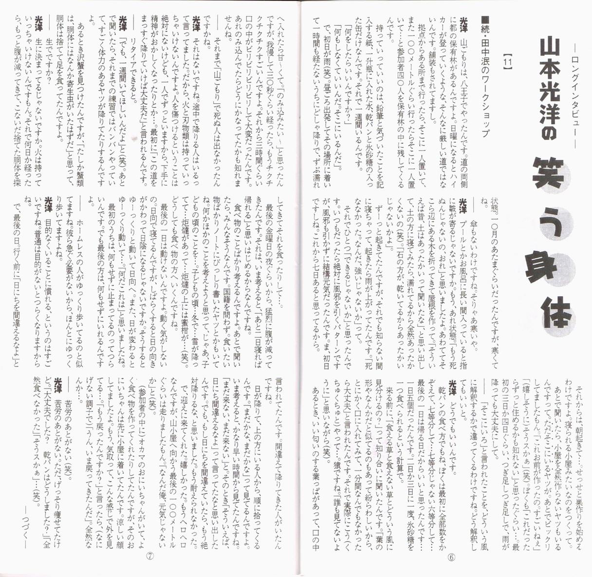 11続・田中泯のワークショップ