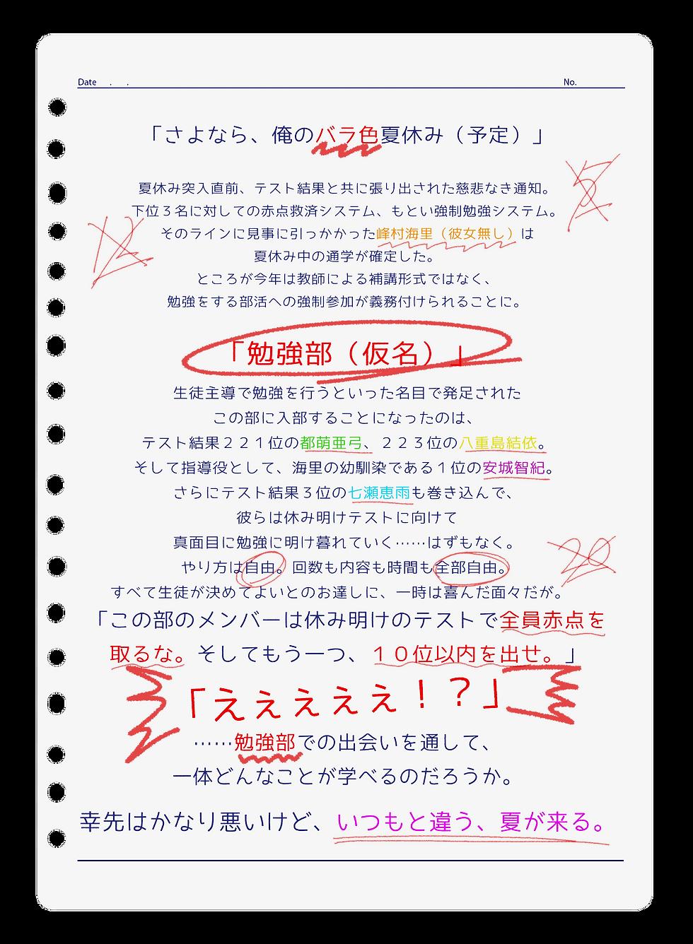 webnotebg2.png