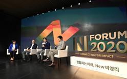2020 N_FORUM 1부