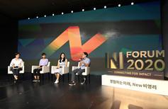 2020 N_FORUM 2부
