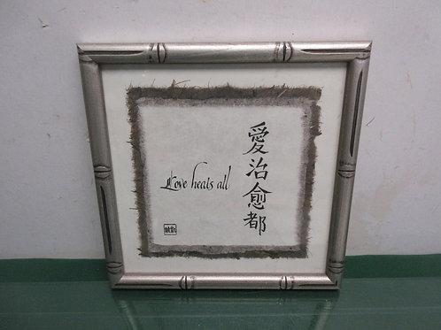"""Asian wall hanging with silver frame - """"love heals all"""" written in english - 10x"""