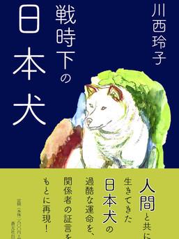 戦時下の日本犬 カバー正面HP用 .jpg
