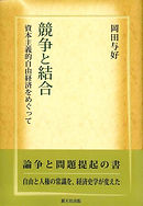 蒼天社出版 5 競争と結合_edited.jpg