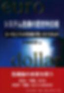 蒼天社出版 11 システム危機の歴史的位相.jpg