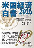 2020白書ネット用表紙書影Jpeg.jpg