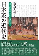 蒼天社出版 2 日本茶の近代史.jpg