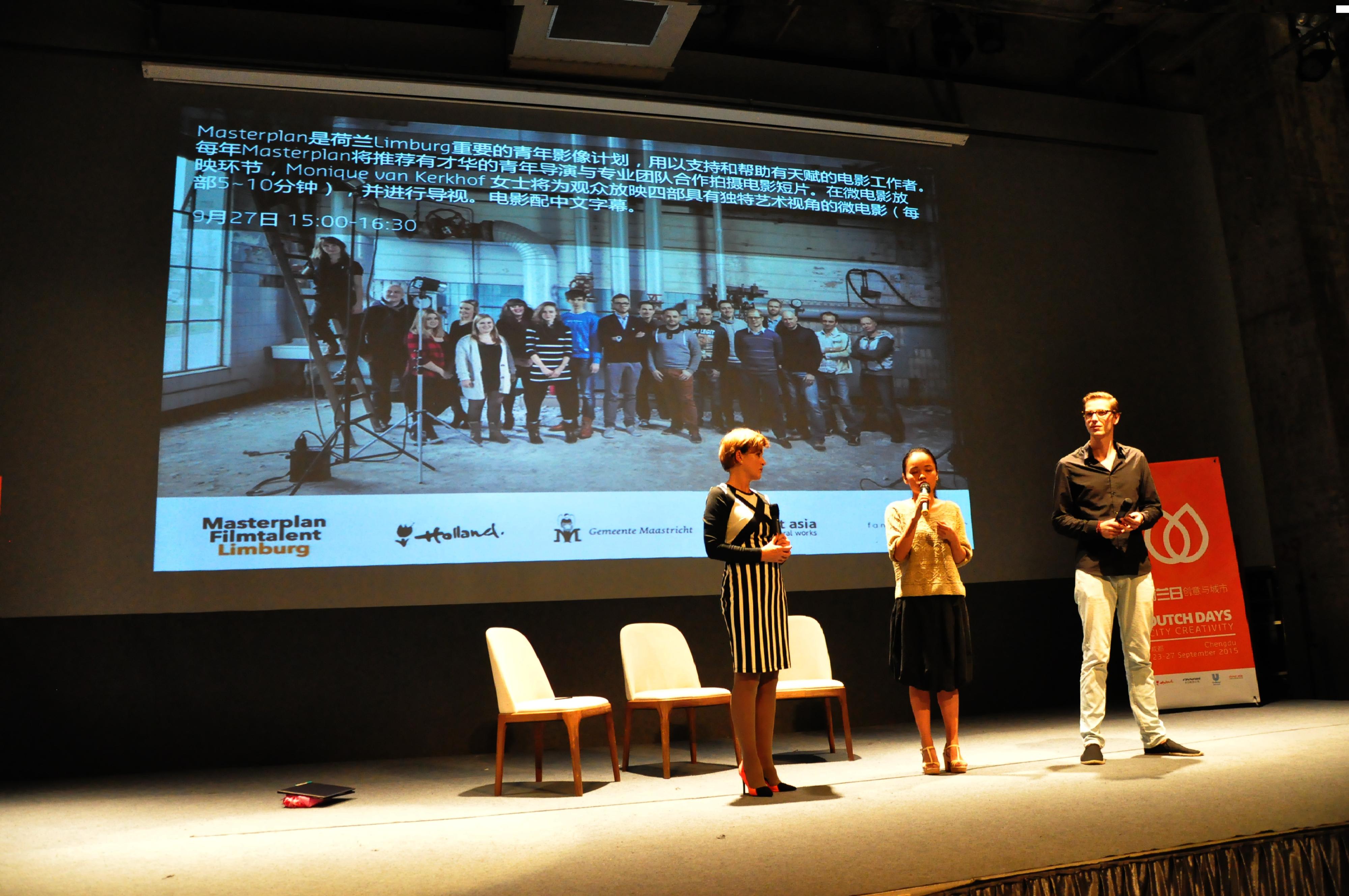 Chengdu Filmmasterplan Sept 2015-1.jpg