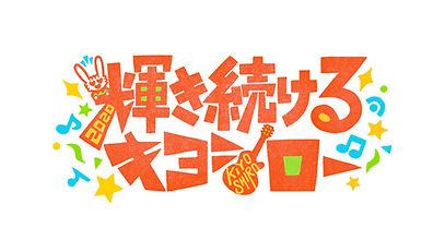 輝き続けるキヨシロー.jpg