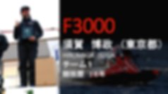 2019 F3000.png