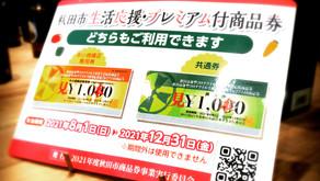 秋田市プレミアム付商品券