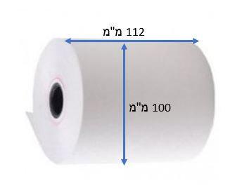 """גליל נייר למדפסת קופה 112 מ""""מ"""