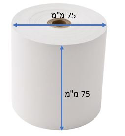 """גליל נייר למדפסת קופה 75/75מ""""מ"""