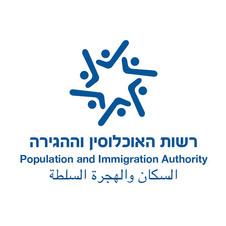 לוגו-רשות-האוכלוסין-וההגירה