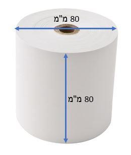 """גליל נייר למדפסת קופה 80/80מ""""מ"""