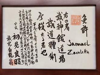 martial arts expert Samuel Zavaletta from Cedar Park Dojo