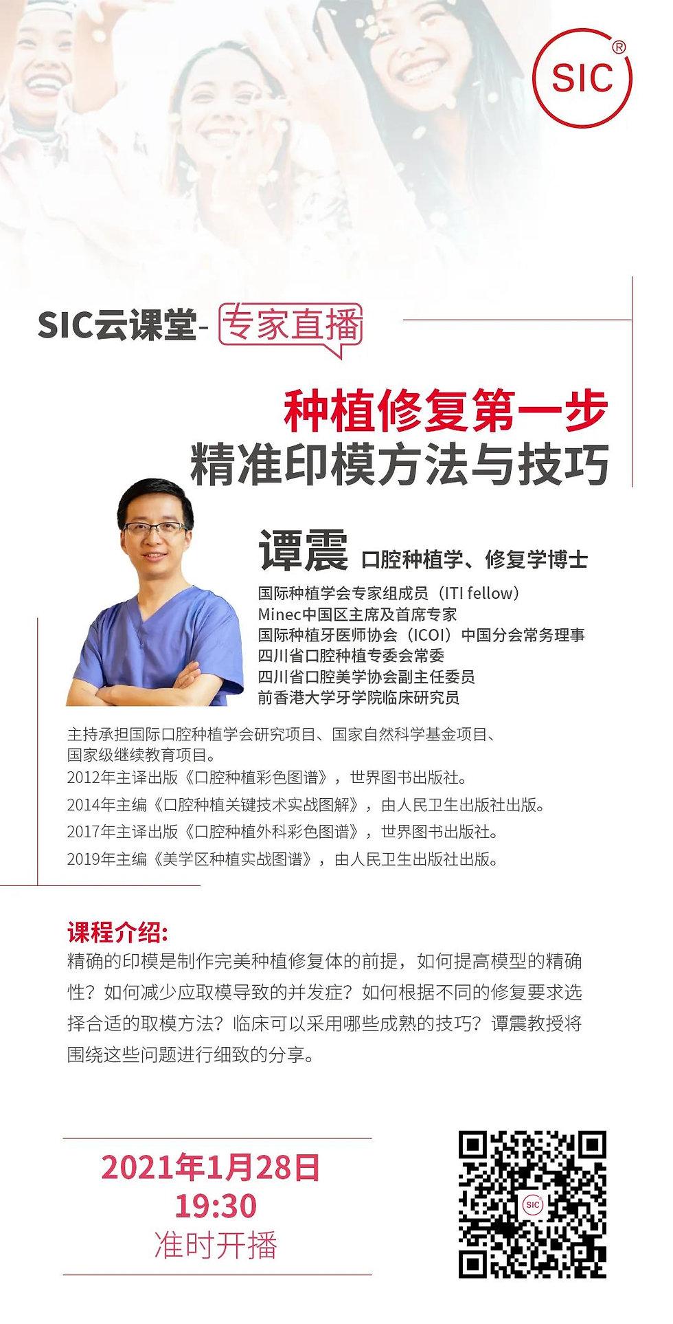 2021.01-02-谭震 Dr. Tan zhen.jpg