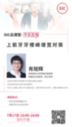 July-肖旭辉xiaoxuhui.jpg