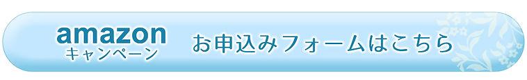 濱田恭子「ヒプノセラピストが贈る 趣味起業 7つの心のステップ」アマゾンキャンペーンお申込みフォーム