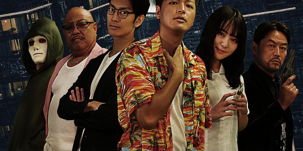 「ジャッカーズ」東京公開 DAY-1/トークショー付き