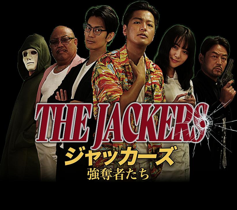 THE JACKERS ジャッカーズ