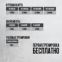 Цены на абонементы и клубные карты  кроссфит-клуб в Красноярске Eto CrossFit Detka