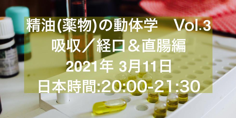 精油(薬物)の動態学 経口/直腸編