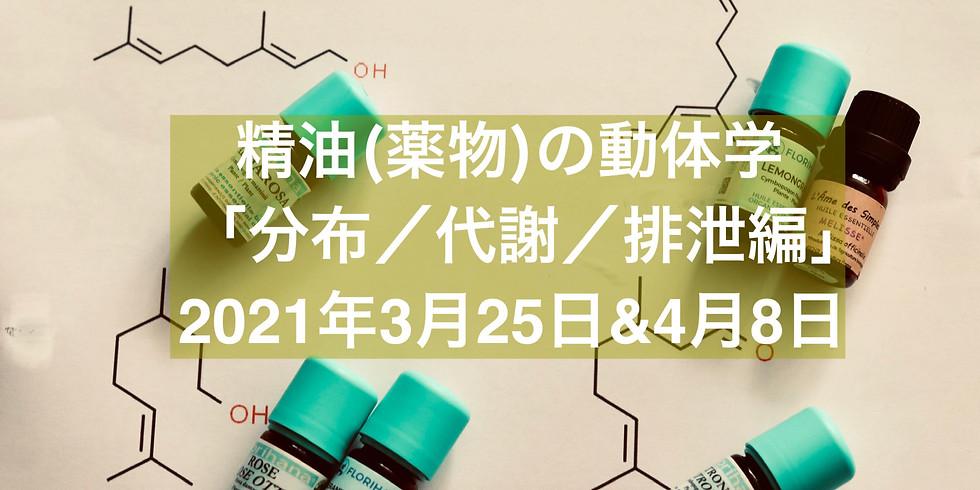 精油(薬物)の動態学 「分布/代謝/排泄編」【3/25 & 4/8】