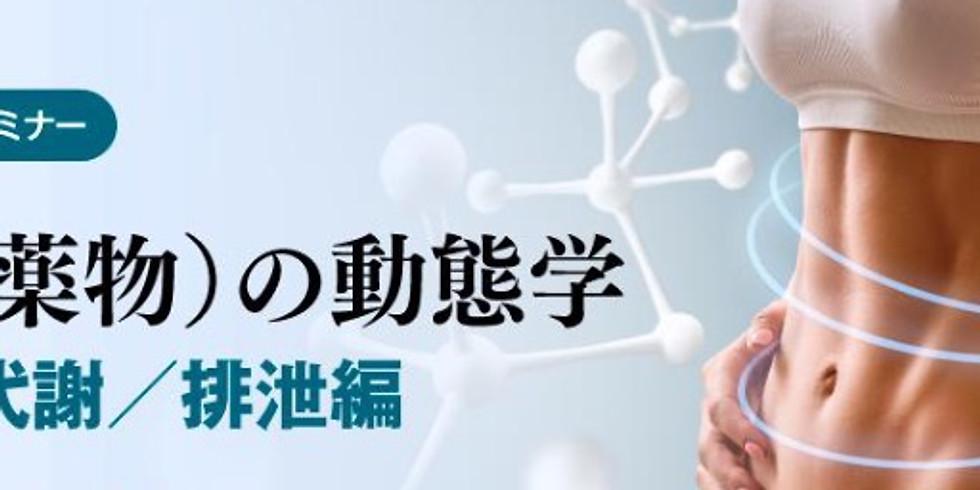 精油(薬物)の動態学 「分布/代謝/排泄編」【9/18 & 9/25】
