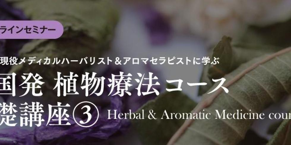 """""""英国発:植物療法コース""""基礎講座③"""