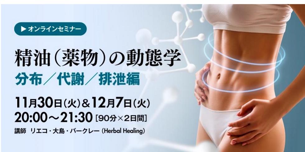 精油(薬物)の動態学シリーズ 分布/代謝/排泄編 11月30日&12月7日