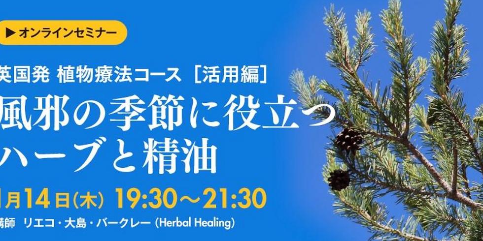 英国発 植物療法コース [活用編] 風邪の季節に役立つハーブと精油
