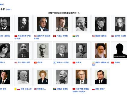 《影響世界的中國人》