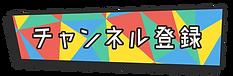 youtube企業公式チャンネルのコンサル・プロデュース・運用代行を行う映像制作会社のWIQOMEDIAN浅井企画ページからYouTubeチャンネルへのリンク画像