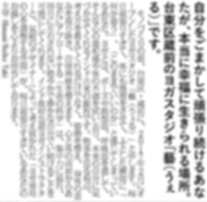 台東区蔵前のヨガスタジオ藝 UeL Tokyo