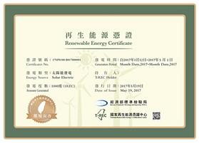 台灣再生能源憑證.png