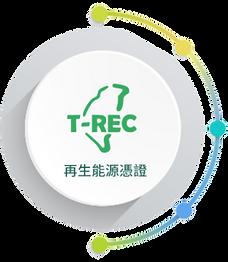 綠電憑證3-trec.png