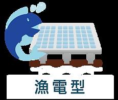 漁電型_工作區域 1.png