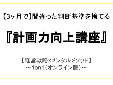 【5月開講】「計画力向上講座」~経営戦略×メンタル~