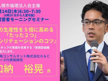 5/14 WEB経営者モーニングセミナー