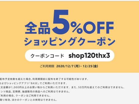 Web shop全品5%OFF✨