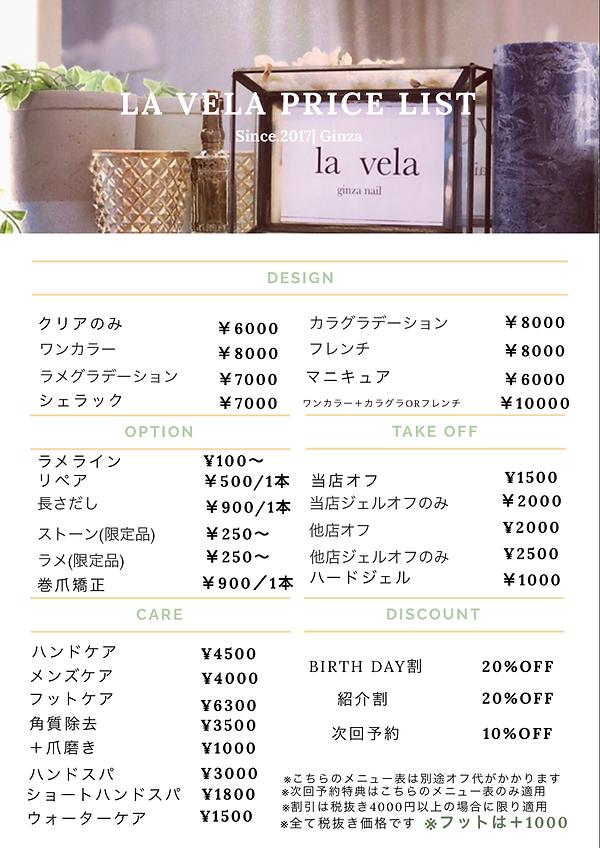 la vela price listのコピー.PNG