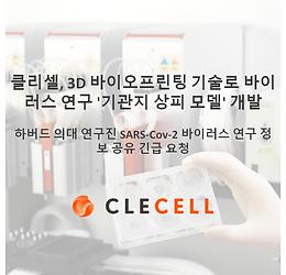 클리셀, 3D 바이오프린팅 기술로 바이러스 연구 '기관지 상피 모델' 개발