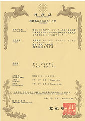 일본특허증_6660510.jpg