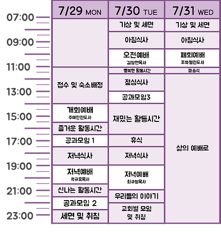 19 쉐이커스 어린이말씀캠프 탐테.png