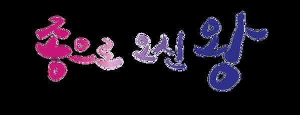 2019 겨울 문구.png