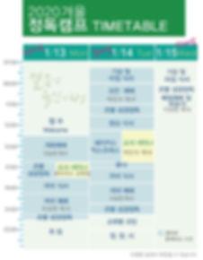 2020겨울정독캠프시간표2.jpg