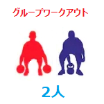 2 persons.png
