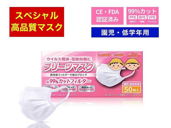 日本小林製藥99%病毒/花粉過濾3層口罩 (幼童尺寸)