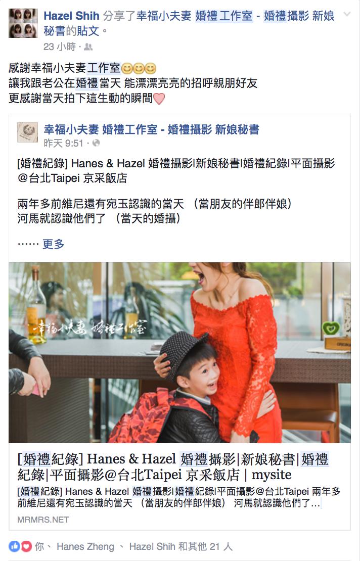 [新人推薦] Hanes & Hazel 婚禮攝影|新娘秘書|婚禮紀錄|平面攝影@台北Taipei 京采飯店